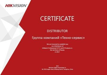 Certificate Hikvision
